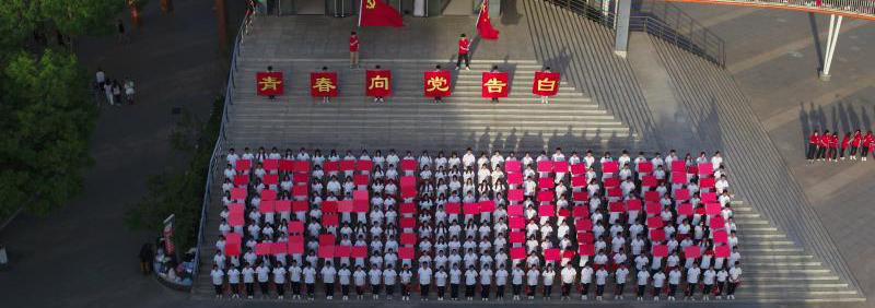 青春向党告白!澳门皇冠手机网站举行庆祝建党100周年千人展演活动