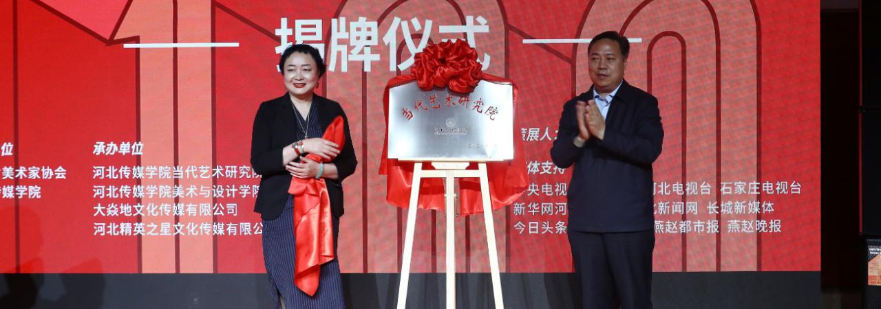 澳门皇冠手机网站举办庆祝中国共产党成立100周年艺术展